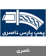 پمپ ناصری